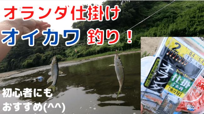 【2020年多摩川支流】オランダ仕掛けでオイカワを釣る!【大栗川】