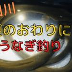 隅田川 うなぎ釣り