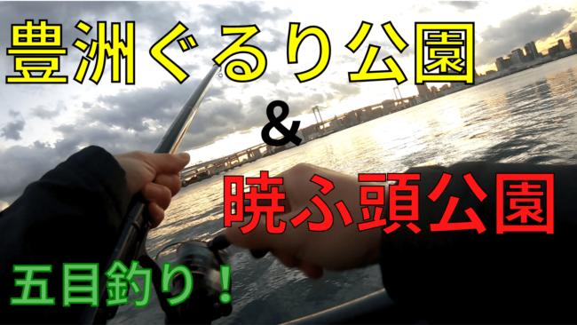豊洲ぐるり公園・暁ふ頭公園 釣り