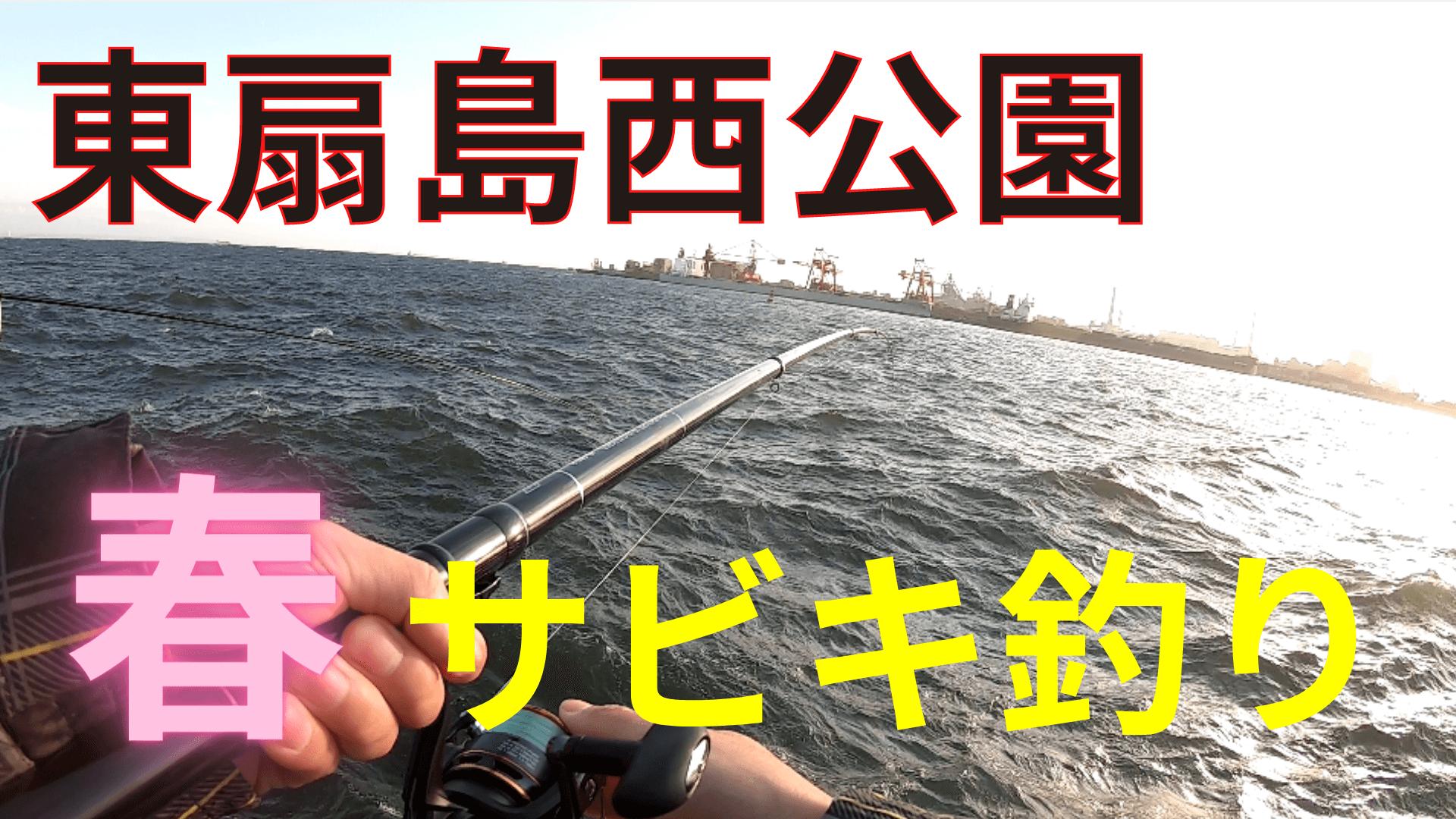 東扇島西公園 釣り